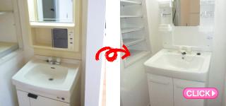 賃貸マンション洗面化粧台交換工事(岡山市北区S様)施工事例#13960