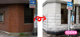 ビル改装工事【外壁御影石貼】(岡山市北区M様)施工事例14001