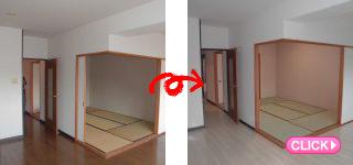 マンション原状回復工事(岡山市北区U様)施工事例#14039