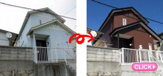 戸建外壁塗装工事(岡山市南区O様邸)施工事例#14093