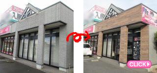 サイディング貼工事(岡山市北区R様)施工事例#14946