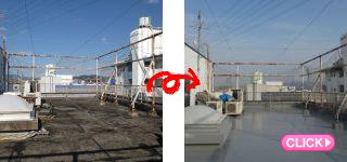 ビル屋上防水工事(岡山市南区S様)施工事例#14494