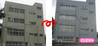 社屋ビル改装工事(倉敷市株式会社Y様)施工事例#14385
