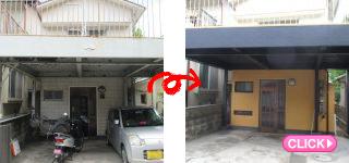 戸建改修工事(岡山市中区S様邸)施工事例#15650