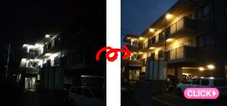 LED照明交換(岡山市中区A様所有マンション)施工事例#15669
