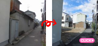 木造住宅解体工事(岡山市北区O様)施工事例#15827