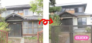 戸建全面改装工事(総社市Y様邸)施工事例#16040