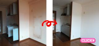 賃貸マンション原状回復工事(岡山市中区Aマンション様)施工事例#16248