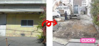 駐車場工事【家屋解体工事】(岡山市北区Y様所有)施工事例#18383