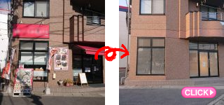店舗内外装解体撤去工事(岡山市北区K様)施工事例#18791