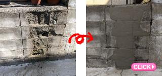 外壁ブロック補修他工事(岡山市北区H様)施工事例#19153