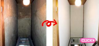 綿壁のリフォーム(岡山市北区H様邸)施工事例#2230