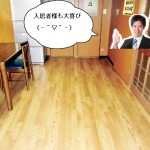 床クッションフロアー貼り替え(岡山市南区A様邸)施工事例#3234