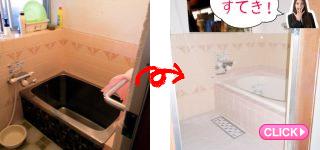 浴室リフォーム(岡山市中区A様邸)施工事例#3340