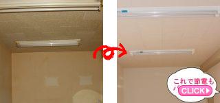 事務所改装工事[LED蛍光灯](岡山市北区M様所有オフィスビル)施工事例#16784