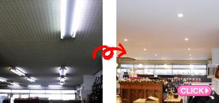 店舗改装(赤磐市山陽町S楽器様)施工事例#3760