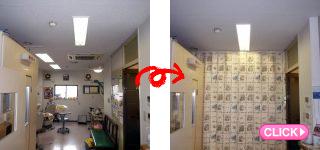 店舗改装工事[オーダーカーテン設置](岡山市北区O歯科様)施工事例#16758