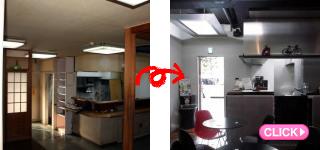 カフェ店舗改装工事(岡山市北区T様)施工事例#4253