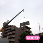 屋上看板撤去工事(岡山市北区Lマンション)施工事例#4482