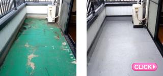 ベランダ防水塗装工事(岡山市北区I様所有ビル)施工事例#4706