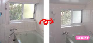 浴室補修工事(岡山市北区M様邸)施工事例#5085