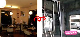 店舗内装解体工事(岡山市北区喫茶M様)施工事例#5143