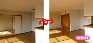 マンションの間仕切り壁の撤去(岡山市南区N様邸)施工事例#5337