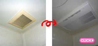 浴室換気扇交換(岡山市北区F様邸)施工事例#5490