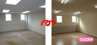 事務所内装工事(岡山市北区K株式会社様)施工事例#5554