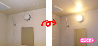 LED照明交換(岡山市北区S様)施工事例#5807