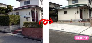 外構工事(赤磐市T様邸)施工事例#5974