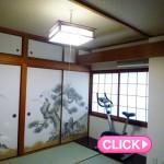 和室の改装(岡山市北区M様邸)施工事例#5990