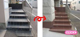 石貼工事【玄関前階段】(岡山市北区Tビル様)施工事例#18193