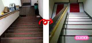 廊下階段の床貼り(岡山市北区Tビル様)施工事例#6129