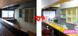 店舗改装(岡山市北区中国家庭料T様)施工事例#6283