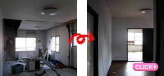 マンション内装解体工事(岡山市北区Y様邸)施工事例#6601