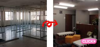診察所店舗改装工事(岡山市北区H様)施工事例#6637