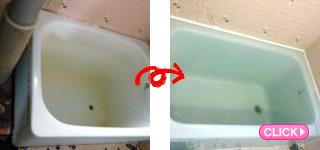 浴槽の交換工事(岡山市北区K様邸)施工事例#6818