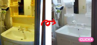 洗面化粧台交換(倉敷市W様邸)施工事例#6888