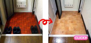 玄関床の貼替え工事(岡山市北区A様邸)施工事例#7021