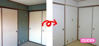 和室改修工事(岡山市北区A様邸)施工事例#7084