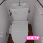 トイレリフォーム(岡山市北区Y様所有貸家)施工事例#7205
