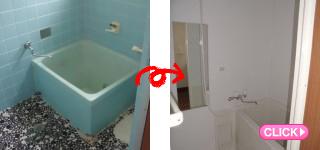 賃貸戸建の浴室リフォーム工事(岡山市北区Y様所有)施工事例#7190