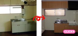 キッチンリフォーム工事(岡山市北区Y様所有貸家)施工事例#7192