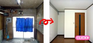 改築工事(岡山市北区K様)施工事例#7394