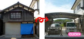 駐車場工事(岡山市中区K様)施工事例#7751