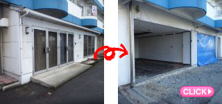 部分解体工事【駐車場工事】(岡山市南区S様)施工事例#16425
