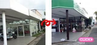 眼鏡店店舗外装工事(岡山市北区G様)施工事例#7947