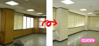 事務所内装(岡山市北区Tビル様)施工事例#7972