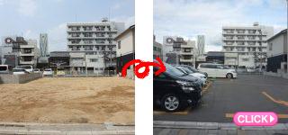 駐車場整備工事(岡山市北区T様所有土地)施工事例#7985